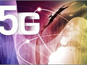 华为5G芯片研究成功!工信部表示2019年下半年5G就会投入到商用